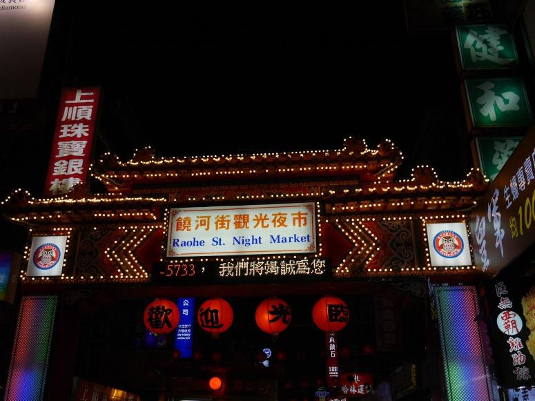raohe st night market